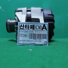알터네이터 재생알터네이터 제네레이터 제네레이타 '최고품질 최저가격' 산타페 13.5V150A 37300-2F100
