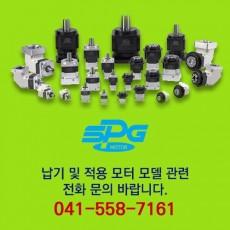 [신품] SPIFHㅁㅁㅁS SPG 에스피지 직선형 감속기 - 일반급